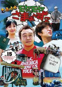 [DVD] モヤモヤさまぁ〜ず2 VOL.15 モヤさまHAWAIIシリーズ 2010&2011 ディレクターズカット版