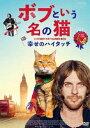 [DVD] ボブという名の猫 幸せのハイタッチ
