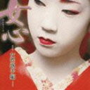 [CD] (オムニバス) 女心-女性歌手編-