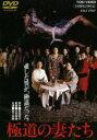 [DVD] 極道の妻たち(期間限定) ※再発売