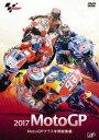 [DVD] 2017 MotoGP MotoGPクラス年間総集編