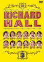 [DVD] リチャードホール vol.3