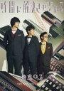 [DVD] 第17回東京03単独公演「時間に解決させないで」