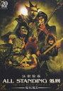 【25%OFF】[DVD] 聖飢魔II/活動絵巻 ALL STANDING処刑 THE LIVE BLACK MASS D.C.7