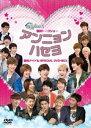 [DVD] 国民トークショー アンニョンハセヨ -男性アイドルSPECIAL・DVD-BOX-