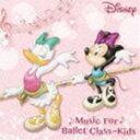 [CD] 針山真実(p)/Disney Music for Ballet Class Kids