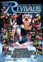 [DVD] 新日本プロレスリング THE REVIVAL~復活~ VOL.3