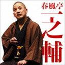 [CD] 春風亭一之輔/毎日新聞落語会シリーズ::春風亭一之輔二 子別れ/堀の内