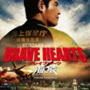 [CD] 佐藤直紀(音楽)/BRAVE HEARTS 海猿 オリジナルサウンドトラック