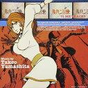 (オリジナル サウンドトラック) ルパン三世 '71ME TRACKS CD