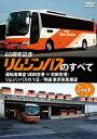[DVD] リムジンバスのすべて 運転席展望(成田空港⇒羽田空港)/リムジンバスの1日/特選 東京夜
