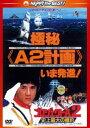 楽天ぐるぐる王国DS 楽天市場店[DVD] プロジェクトA2/史上最大の標的〈日本語吹替収録版〉
