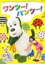 [DVD] NHKDVD いないいないばあっ! ワンツー!パンツー!