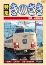 [DVD] 特急 きのさき 京都〜城崎温泉間