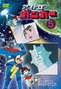 [DVD] アストロガンガー 5
