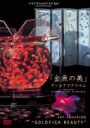 [DVD] virtual trip presents 金魚の美 アートアクアリウム