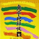 [CD] (オリジナル・サウンドトラック) 鬼平犯科帳