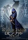 ロビン・フッド ザ・ビギニング [DVD]