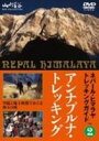 ネパール・ヒマラヤトレッキングガイド2 アンナプルナ・トレッキング~空撮と地上映像でめぐる神々の座~ [DVD]