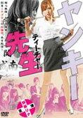[DVD] ヤンキー先生