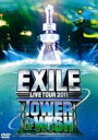 [DVD] EXILE LIVE TOUR 2011 TOWER OF WISH 願いの塔