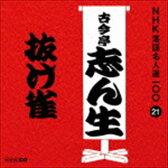 [CD] 古今亭志ん生[五代目]/NHK落語名人選100 21 五代目 古今亭志ん生::抜け雀