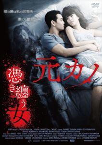 [DVD] 元カノ 〜憑き纏う女〜