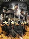 [DVD] 大祚榮 テジョヨン DVD-BOX 9