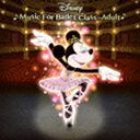 [CD] 針山真実(p)/Disney Music for Ballet Class Adult