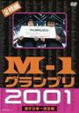 M-1グランプリ2001完全版 〜そして伝説は始まった〜 [
