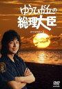 [DVD] ゆうひが丘の総理大臣 DVD-BOX 1