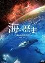 [DVD] 海の歴史 生物40億年の旅 DVD-BOX