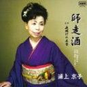[CD] 浦上京子/師走酒