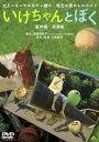 [DVD] いけちゃんとぼく