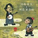 民俗, 新音樂 - [CD] 河島英五・河島亜奈睦/セルフ・アンド・カバー2016〜生きてりゃいいさ〜(Blu-specCD2)