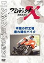 [DVD] プロジェクトX 挑戦者たち 不屈の町工場・走れ 魂のバイク