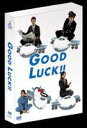 [DVD] GOOD LUCK!! DVD-BOX(パッケージリニューアル版)