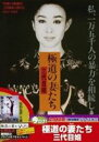 [DVD] 極道の妻たち 三代目姐(期間限定) ※再発売