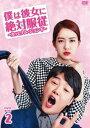 [DVD] 僕は彼女に絶対服従 ?カッとナム・ジョンギ? DVD-BOX2
