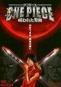 ワンピース ONE PIECE 映画 呪われた聖剣 [DVD...