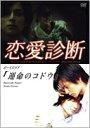 [DVD] ドラマ 恋愛診断 ボーイズラブ 運命のコドウ