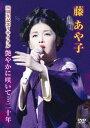 [DVD] 藤あや子 20周年記念リサイタル 艶やかに咲いて…二十年