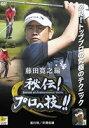 [DVD] ゴルフ秘伝プロの技 藤田寛之 編 進行役 芹澤信雄