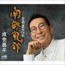 [CD] 成世昌平/南部風鈴(通常盤)