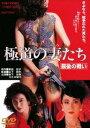 [DVD] 極道の妻たち 最後の戦い(期間限定) ※再発売