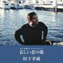 [CD] 村下孝蔵/村下孝蔵セレクションアルバム 哀しい恋の歌