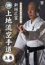 [DVD] 新垣広富 上地流空手道 上巻