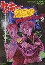 ヤンキー烈風隊 DVDコレクション VOL.2 [DVD]