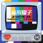 [CD] 前川陽子/前川陽子 スーパー・ベスト 〜キューティーハニー/ひょっこりひょうたん島〜
