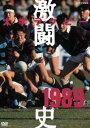 [DVD] 大学ラグビー激闘史 1989年度